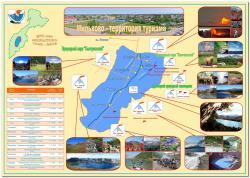 Схема уникальных природных объектов Центральной Камчатки