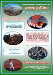 Маршрут выходного дня к вулкану Толбачик на Камчатке