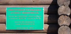 15. Вывеска смотровой площадки. Петропавловск-Камчатский, 2015.jpg
