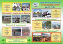 План маршрутов на новый туристический сезон по уникальными природными объектами Центральной Камчатки