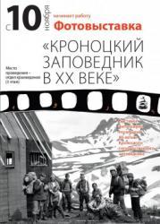 выставка архивных фотографийКроноцкого природного заповедника