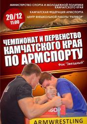 Чемпионат и первенство Камчатского края по армспорту