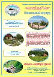 Листовки маршрутов вулкан Кизимен.jpg