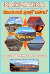 вулкан Толбачик_ 1.jpg