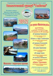 План дни туризма А 3.jpg