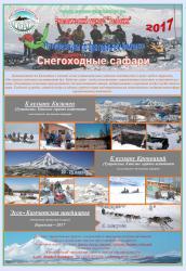 Снежное саффари вулкан Кизимен.jpg