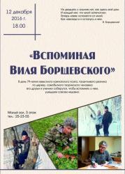 """Литературный вечер """"Вспоминая Виля Борщевского"""""""