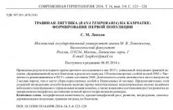 Lyapkov2016p1.jpg