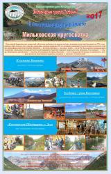 Мильковская кругосветка, вулкан Бакининг