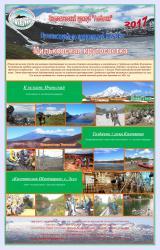 Камчатка, Мильковская кругосветка, вулкан Ичинский