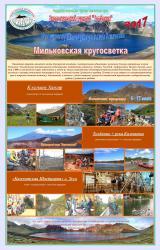 Мильковская кругосветка, вулкан Хангар