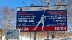 Авачинский марафон на Камчатке