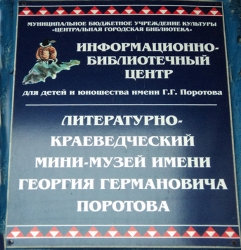 Мини-музей Поротова_вывеска_1.jpg