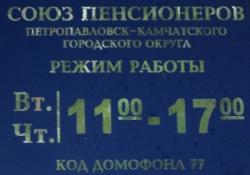 Союз пенсионеров_режим работы.jpg