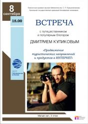 Встреча с тревел-блогером Дмитрием Куликовым