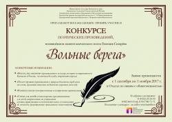"""Камчатский поэтический конкурс """"Вольные берега"""""""