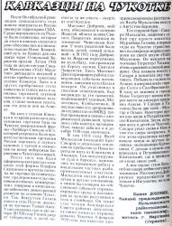 """Публикация """"Кавказцы на Чукотке"""". Из газеты """"Крайний Север"""""""