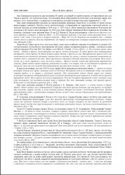 """Анастасия Алексеевна Ярзуткина """"Чукотские семьи американских торговцев: микроистория торговых отношений в начале ХХ века"""":"""