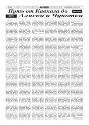 "Макка Бокова ""Путь от Кавказа до Аляски и Чукотки"""
