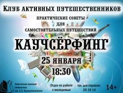 """Заседание Клуба путешественников, тема """"Каучсёрфинг"""""""
