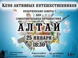 Практические советы для самостоятельных путешествий по Алтаю