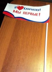 Флажок Я люблю Камчатку.jpg
