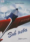 Kiseleva_N._S._Zov_neba.jpg.b91b664ae43205db4b68fdefe7bbef92.jpg