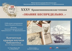 Крашенинниковские чтения