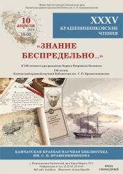 Крашенинниковские чтения на Камчатке