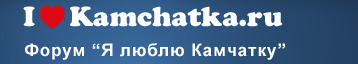 Камчатский форум "Я люблю Камчатку – I love Kamchatka"