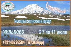 пешеходный экскурсионный маршрут к Ичинскому вулкану на полуострове Камчатка