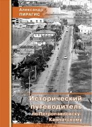 «Исторический путеводитель по Петропавловску-Камчатскому»