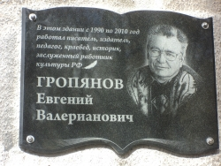Мемориальная доска Е. В. Гропянову у входа в бывшее здание Дома писателей (улица Советская, 4)