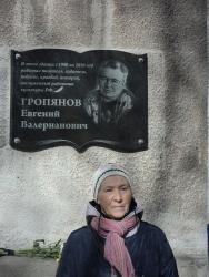 Алиса Григорьевна Гропянова у мемориальной доски Евгению Валериановичу Гропянову, установленной на доме № 4 улицы Советской