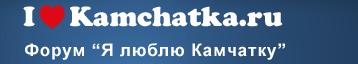 "Камчатский форум ""Я люблю Камчатку – I love Kamchatka"""